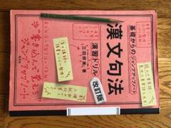 "Thumbnail of ""漢文句法 演習ドリル改訂版 旺文社"""