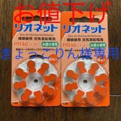 """Thumbnail of """"お値下げ☆リオネット PR 48(13)補聴器用空気亜鉛電池 8個入✖️2個"""""""