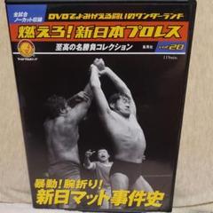 """Thumbnail of """"燃えろ!新日本プロレス  Vol.20 DVD"""""""