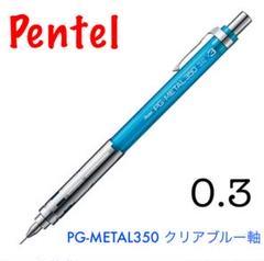 "Thumbnail of ""ぺんてる PG-METAL350 0.3 クリアブルー軸"""