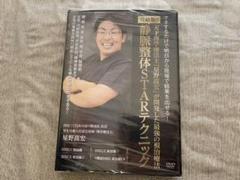 "Thumbnail of ""☆3万ほどで購入 星野高宏 静脈整体STARテクニック 施術DVD"""
