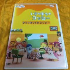 "Thumbnail of ""NHK DVD みいつけた!いすのまちのコッシー ひとりぼっちのコッシー"""