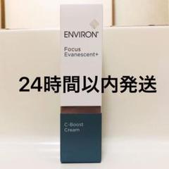 "Thumbnail of ""新品エンビロン ENVIRON C-ブースト クリーム 25ml"""