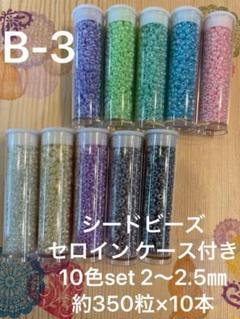 "Thumbnail of ""B-3 シードビーズケース付き"""