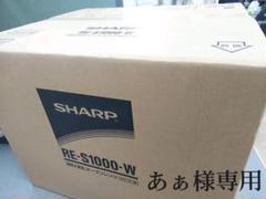 Re s1000 オーブン レンジ シャープ