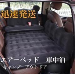 """Thumbnail of """"車中泊エアーベッド 多用途・多車種対応 電動ポンプ付き ブラック"""""""
