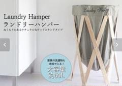 """Thumbnail of """"おしゃれ Laundry Hamper ナチュラル×グレー"""""""