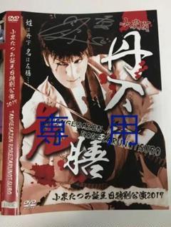 """Thumbnail of """"大衆演劇DVD    たつみ演劇BOX    小泉たつみ 美品"""""""