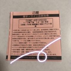 "Thumbnail of ""己龍 インスト券 サイン会"""