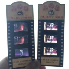 """Thumbnail of """"三鷹の森ジブリ美術館 フィルムチケット スタジオジブリ しおり 2枚セット"""""""