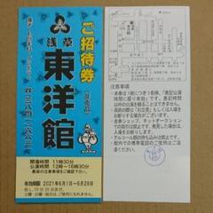 "Thumbnail of ""浅草 東洋館 ご招待券 2枚~ 送料込み"""