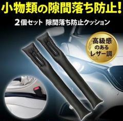 "Thumbnail of ""隙間落ち防止 クッション 2個セット 車 フェイクレザー すき間 スキマ"""