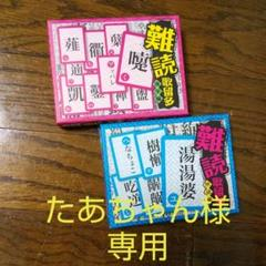 "Thumbnail of ""難読 歌留多 かるた カルタ"""