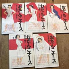 "Thumbnail of ""おたんこナース、1-5巻セット、佐々木倫子、看護師、漫画"""