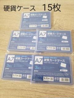 "Thumbnail of ""DAISO 硬貨ケース15枚 A7"""