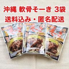 "Thumbnail of ""沖縄 軟骨そーき 3袋 【オキハム ソーキ】"""