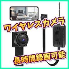 """Thumbnail of """"【大特価】Wi-Fi 超小型カメラ DIYカメラ 128GB 1080P画質"""""""