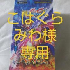 "Thumbnail of ""バディファイト  スペシャルパック第3弾  リバイバルバディーズ 1BOX"""