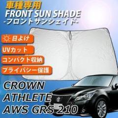 "Thumbnail of ""クラウン アスリート 210系 サンシェード 車 フロント 日よけ 車種専用"""