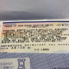"Thumbnail of ""PRODUCE 101 JAPAN SEASON2 渋谷 チケット"""