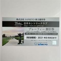 "Thumbnail of ""吉井カントリークラブ プレーフィー割引券 1枚 SANKYO 株主優待"""