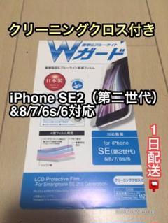 "Thumbnail of ""#即購入歓迎# iPhone SE2(第二世代)8/7/6s/6保護フィルム"""