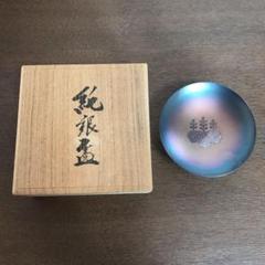 "Thumbnail of ""純銀盃"""