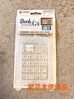 """Thumbnail of """"サンワサプライ USBモバイルテンIII NT-IBOOK9W  テンキー 新品"""""""