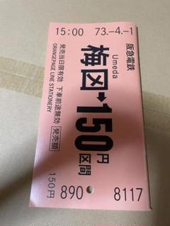 切符ノート