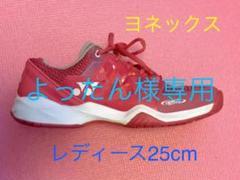 """Thumbnail of """"YONEX パワークッションSONICAGE レディース25cm"""""""