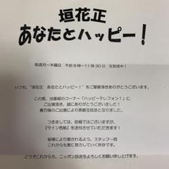 "Thumbnail of ""垣花正サイン色紙"""