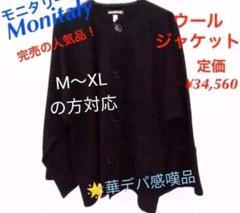 """Thumbnail of """"☆Monitaly/モニタリー ウールジャケット/M ブラック"""""""