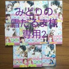 """Thumbnail of """"ういらぶ。 初々しい恋のおはなし全 11巻"""""""