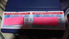"""Thumbnail of """"中日ドラゴンズ  公式ファンクラブドラチケ  10000円"""""""