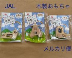 """Thumbnail of """"JAL キッズ ベビー 赤ちゃん 木製おもちゃ 3個セット ヘリコプター 飛行機"""""""