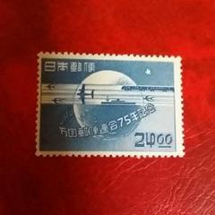 "Thumbnail of ""万国郵便連合75年"""
