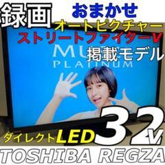 "Thumbnail of ""【録画スリムフレーム】32型 LED 液晶テレビ REGZA レグザ 東芝"""