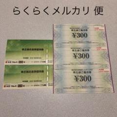 "Thumbnail of ""松屋&吉野家 株主優待券 合計5枚セット"""