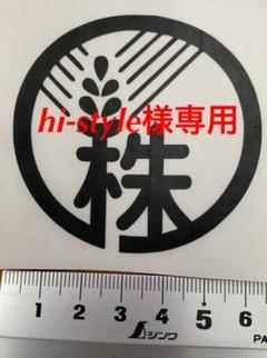 "Thumbnail of ""【hi-style様専用】スーパーカブ農協マーク風カッティングステッカー"""