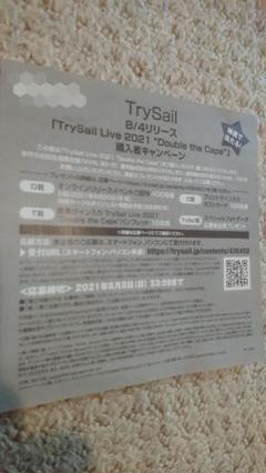 "Thumbnail of ""TrySail ライブ DVD 購入者 ID シリアル ナンバー"""