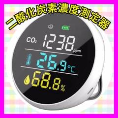 "Thumbnail of ""❤大特価❤ CO2測定器 二酸化炭素濃度計 二酸化炭素検出器 ポータブル"""