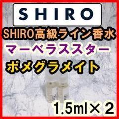 """Thumbnail of """"最安値★SHIRO香水セット マーベラススター&ポメグラネイト1.5ml×2"""""""