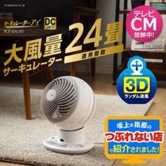 "Thumbnail of """"サーキュレーターアイ DC JET 15cm ホワイト PCF-SDC15T"""