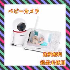 "Thumbnail of ""ベビーモニター カメラ 200万画素 5.0インチ 老人介護 子供見守り"""