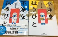 "Thumbnail of ""不浄を拭うひと 1〜2巻セット"""
