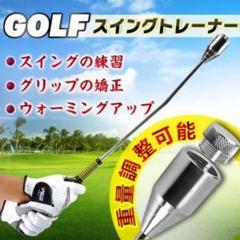 """Thumbnail of """"ゴルフスイングトレーニング スイング矯正 練習"""""""