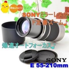 """Thumbnail of """"✨望遠レンズの決定版✨ソニー超望遠ズーム✨E 55-210mm OSS"""""""