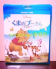 "Thumbnail of ""くまのプーさん 完全保存版 Blu-ray"""