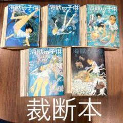 "Thumbnail of ""【裁断本】海獣の子供 全巻セット 1〜5巻"""