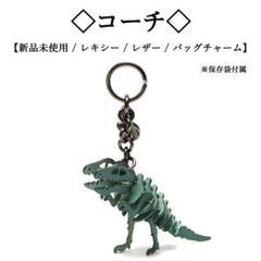 "Thumbnail of ""【新品】◇コーチ◇ レキシー / 恐竜 / 骨格 / バッグチャーム / アクセ"""